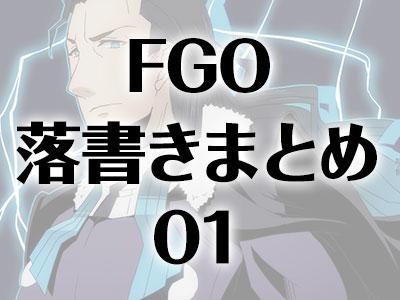 【FGO】落書き詰め合わせ01