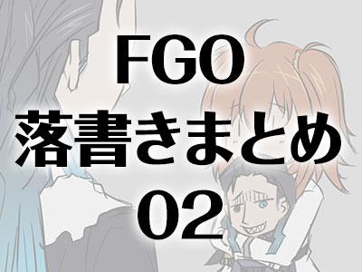【FGO】落書き詰め合わせ02