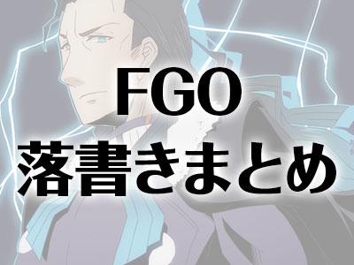【FGO】落書き詰め合わせ