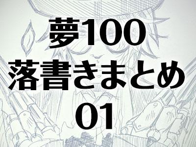 【夢100】落書き詰め合わせ01