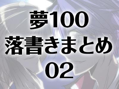 【夢100】落書き詰め合わせ02