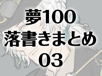 【夢100】落書き詰め合わせ03